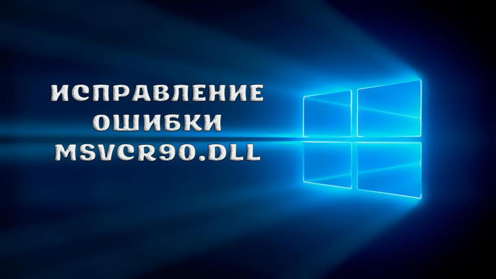 MSVCR90.dll что это за ошибка и как её исправить