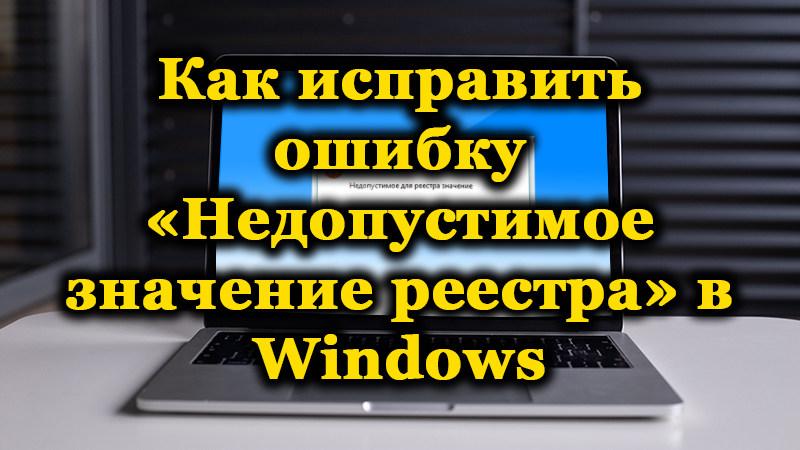 Недопустимое значение реестра в Windows