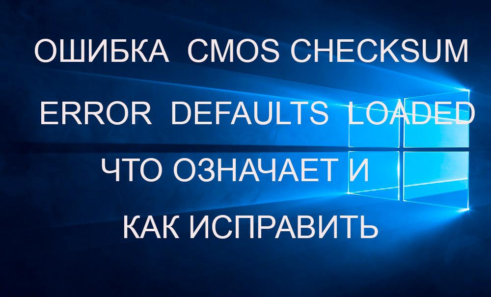 Ошибка cmos checksum error defaults loaded