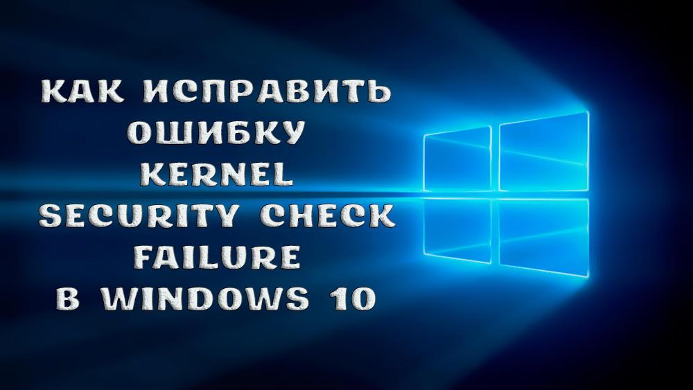 Что делать, если возникает ошибка «Kernel Security Check Failure»