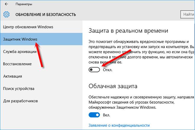 ОтключитьЗащитник Windows