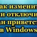 Как изменить или отключить экран приветствия в Windows
