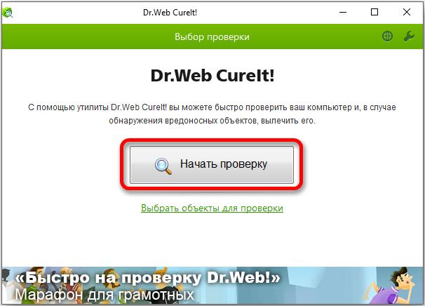 Проверка компьютера программой Dr.Web CureIt