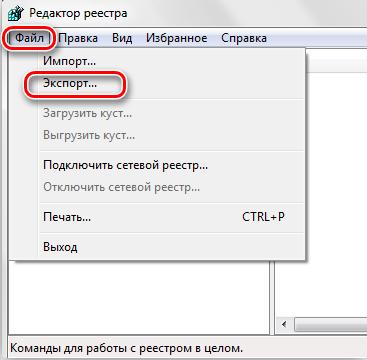 Пункт «Экспорт» в редакторе реестра