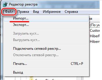 Пункт «Импорт» в редакторе реестра
