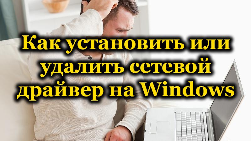 Работа с сетевыми драйверами Windows