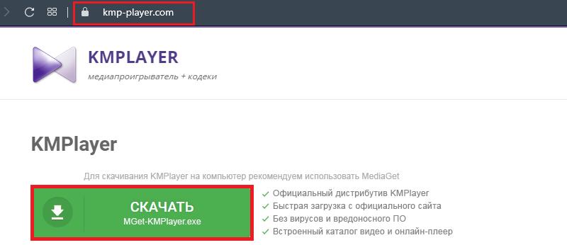 Скачивание программы KMPlayer