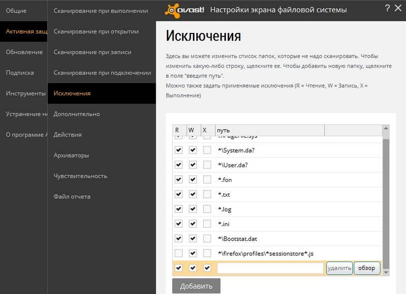 Блокировка браузера в антивирусной программе