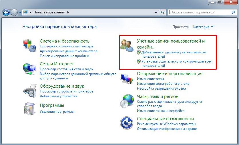 «Учётные записи пользователей и безопасность»