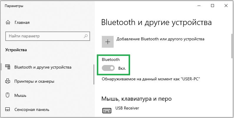 Включение Blurtooth на компьютере