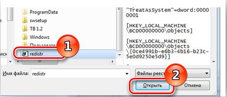 Восстановление реестра Windows