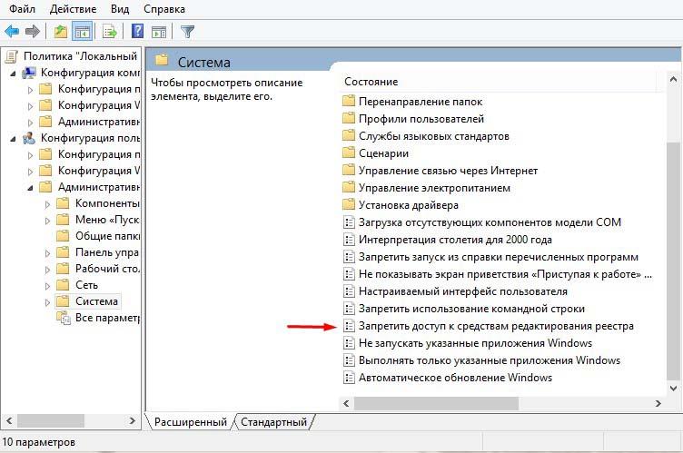 Запрет на доступ к средствам редактирования реестра