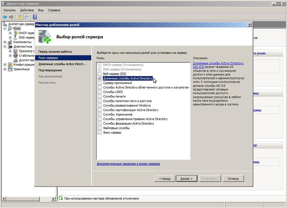 Служба Active Directory