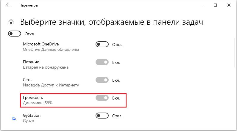 Активация значка громкости в Windows 10