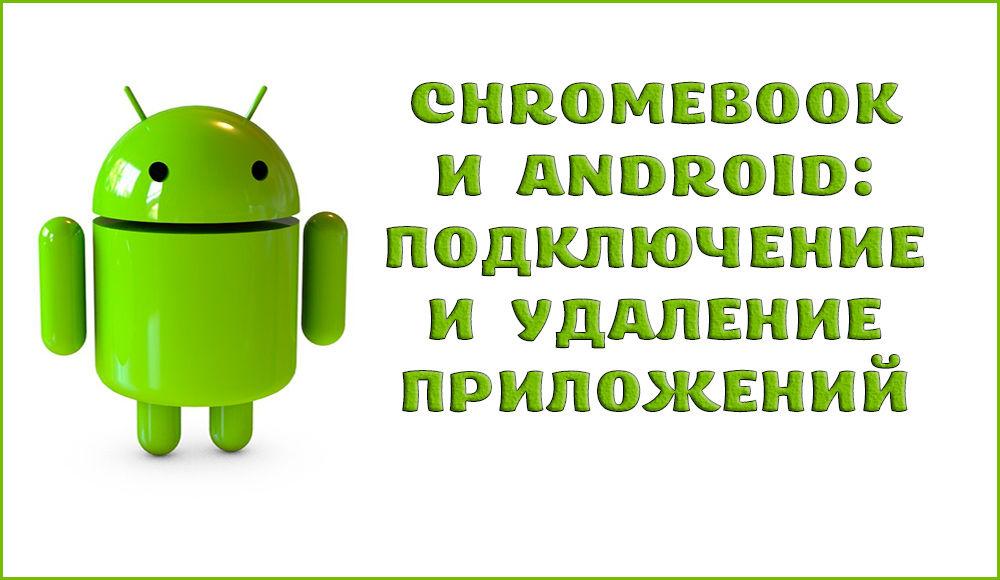 Что такое Chromebook на телефоне и как его удалить