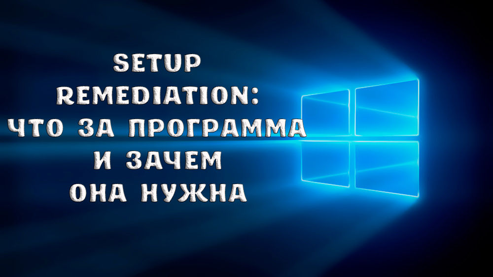Что такое Windows Setup Remediation и нужна ли она