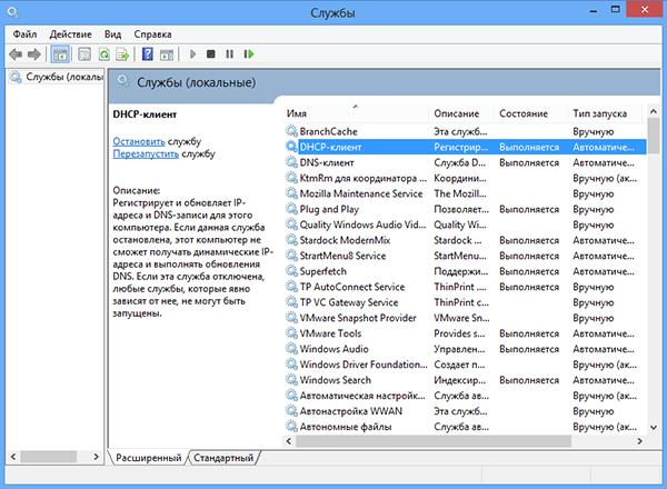Диспетчер управления службами Windows