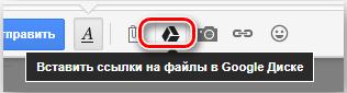 Добавление файлов из Google Диска