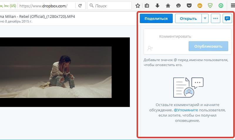Доступ к файлам в Dropbox