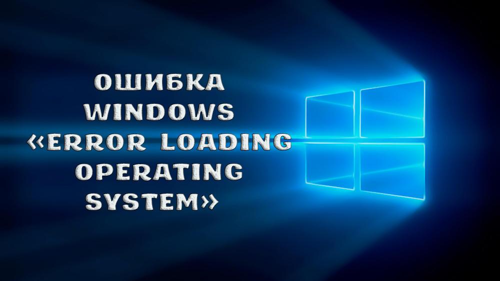 Как исправить ошибку «Error loading operating system»