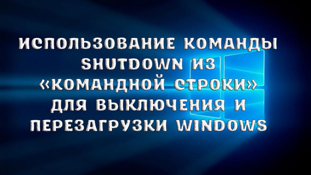 Как использовать команду Shutdown для выключения и перезагрузки Windows из командной строки