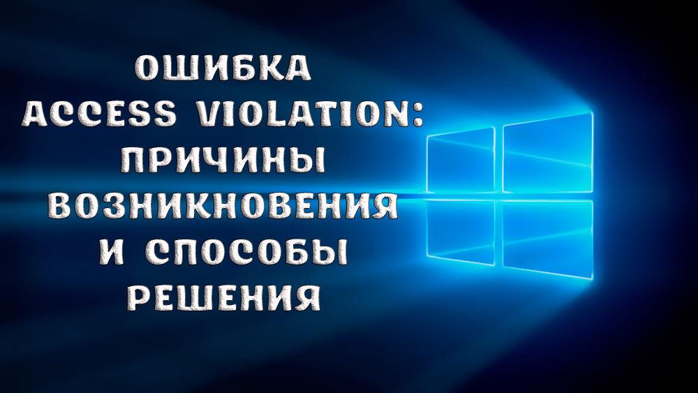 Как исправить ошибку Access violation
