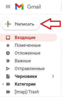 Кнопка «Написать» в Gmail