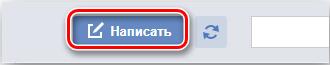Кнопка «Написать» в Яндекс.Почте