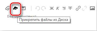 Кнопка «Прикрепить файлы из Диска»