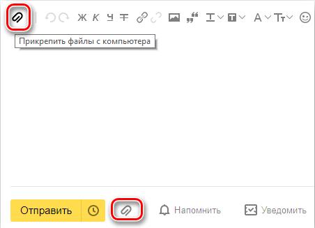 Кнопка «Прикрепить файлы с компьютера»