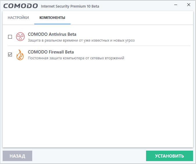 Настройка мастера установки Comodo Firewall