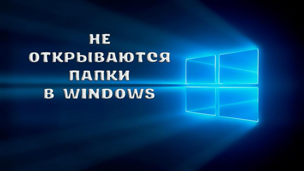 Что делать, если не открываются папки в Windows
