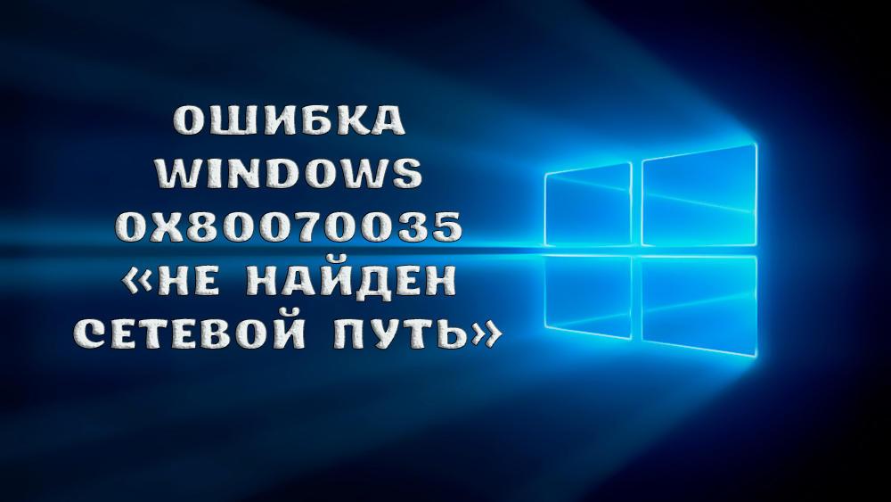 Как решить ошибку с кодом 0x80070035 «Не найден сетевой путь»