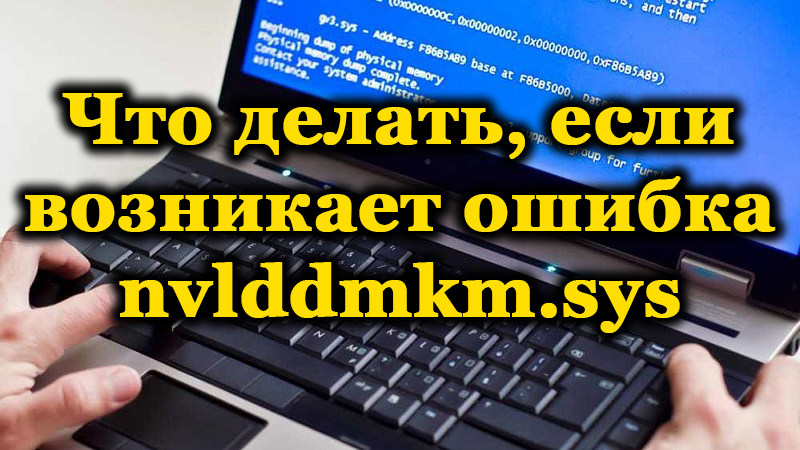 Ошибка nvlddmkm.sys на ноутбуке