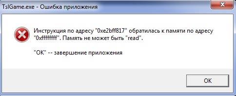 Сообщение об ошибке в PUBG