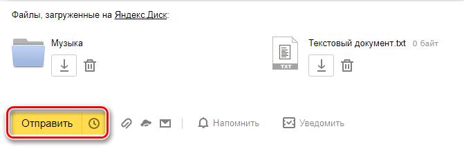 Отправка письма с вложениями через Яндекс.Почту