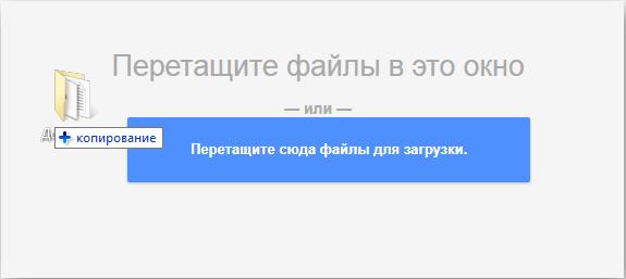 Перетаскивание файла в Gmail