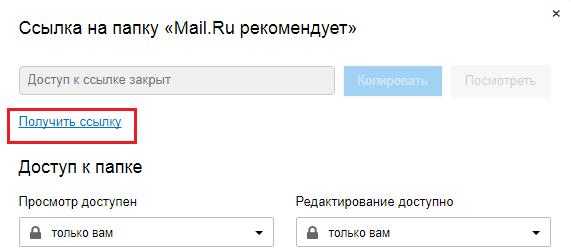 Получение ссылки на файл в Облако Mail.ru