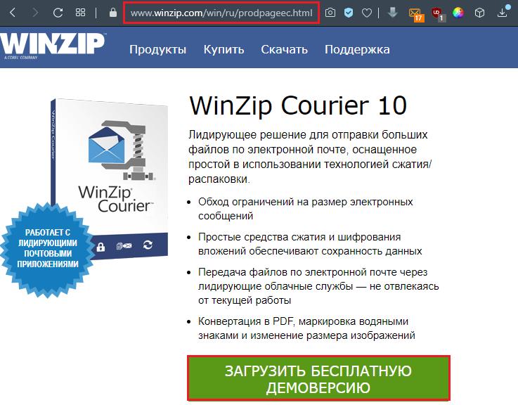 Скачивание WinZip Courier