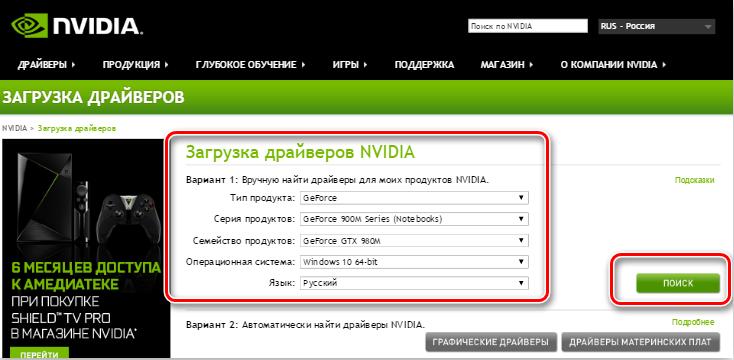 Страница загрузки драйверов на официальном сайте NVIDIA