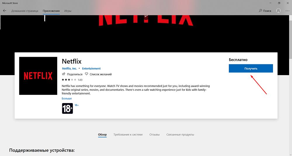 Установить приложением Netflix