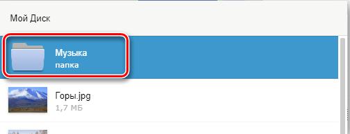 Выбор папки из диска для отправки через Яндекс.Почту