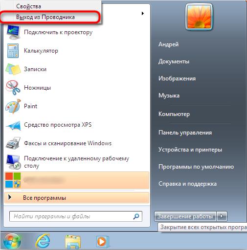 Выход из проводника в Windows 7