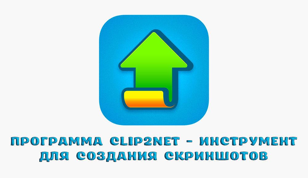 Clip2Net – что это за программа и как ей пользоваться