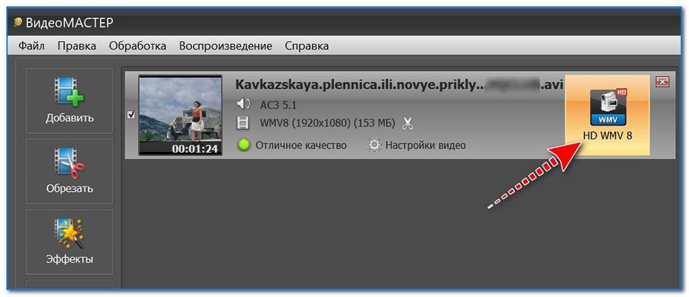 Извлечь через ВидеоМАСТЕР