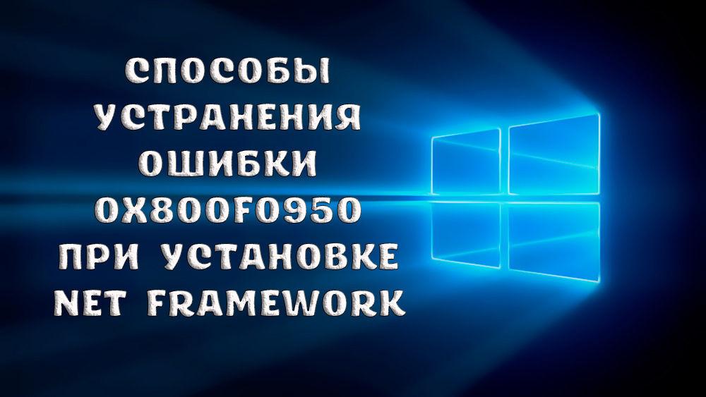 Как исправить ошибку 0x800f0950 при установке NET Framework в Windows