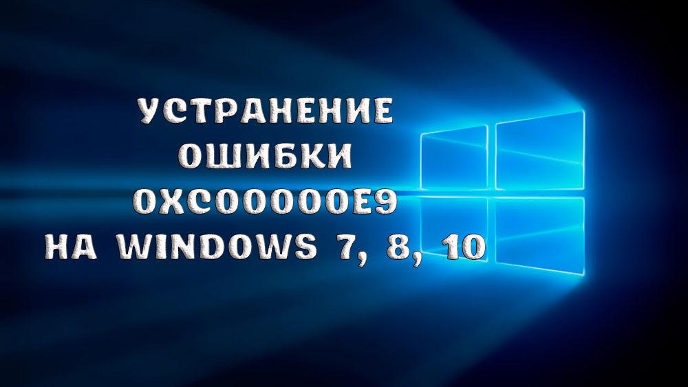 Как исправить ошибку 0xc00000e9 на Windows