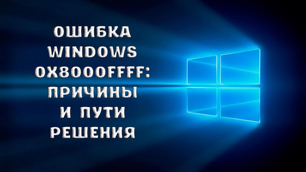 Как исправить ошибку Windows 0x8000ffff