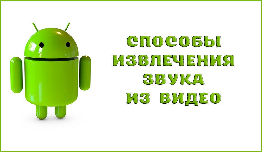 Как извлечь звук из видео на Android с помощью программ