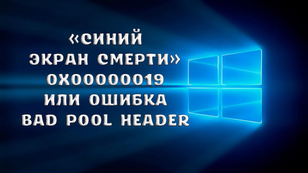 Как самостоятельно исправить ошибку 0x00000019